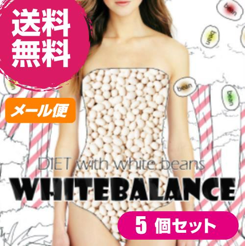 お得な5袋セット ホワイトバランス WHITE BALANCE 60粒 白インゲンのちから