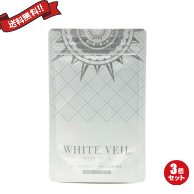 【お年玉ポイント5倍】お得な3袋セット ホワイト ヴェール WHITE VEIL 60粒