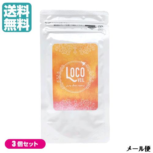 【カード10倍】ロコヴェール LOCO VEIL 60粒 3袋セット