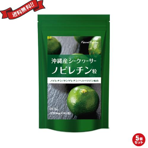 沖縄産シークヮーサー粒 90粒 5個セット