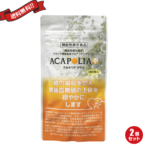 アカポリアプラス 180粒 180粒 機能性表示食品 2袋セット 2袋セット, 東京ベイサイドコスメティックス:22254cbd --- officewill.xsrv.jp