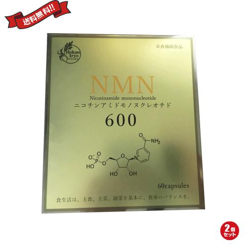 最大32倍!NMN600 60粒 2個セット