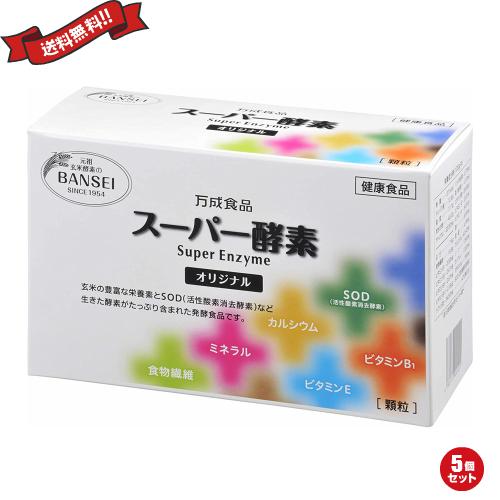 最大32倍!酵素 玄米酵素 麹 万成酵素 スーパー酵素(顆粒) 90包 5個セット