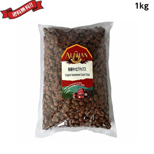 送料無料 有機栽培 オーガニック カフェインレス パーム イヌリン シナモンパウダー チョコレート アリサン 有機 有機キャロブチップス 当店限定販売 スーパーセール キャロブ 1kg