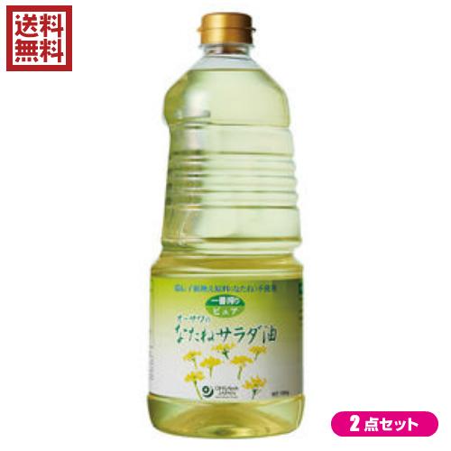 送料無料 一番搾り 無添加 菜種油 圧搾 なたね油 1360g 2個セット オーサワのなたねサラダ油 ペットボトル NEW セール特別価格