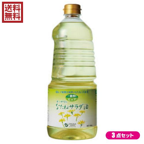 送料無料 一番搾り 無添加 菜種油 圧搾 新色 3個セット 超激安特価 オーサワのなたねサラダ油 なたね油 1360g ペットボトル