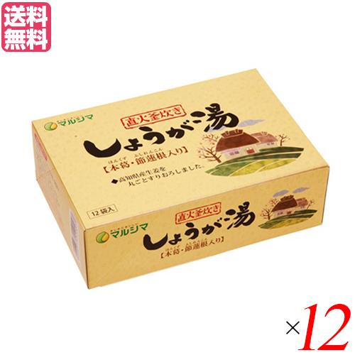 【ポイント6倍】最大34倍!生姜湯 しょうが湯 生姜茶 直火釜炊き しょうが湯 (20g×12) 12箱セット マルシマ 送料無料