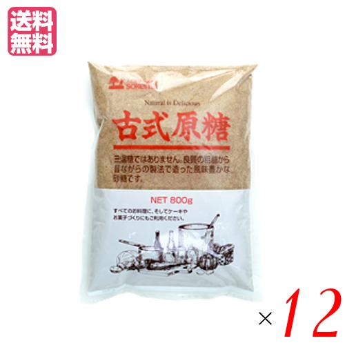 【ポイント5倍】最大27倍!砂糖 粗糖 さとうきび 創健社 古式原糖 800g 12個セット