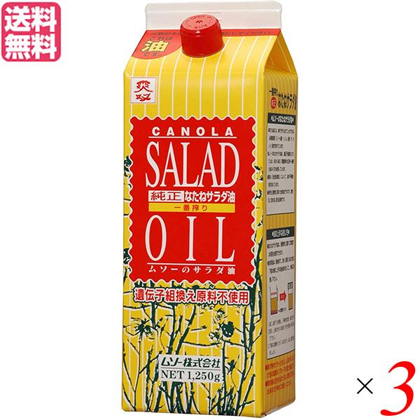 サラダ油 なたね油 菜種油 ギフ_包装 ムソー 純正 なたねサラダ油 なたねゆ 必須脂肪酸 リノール酸 リノレン酸 一番搾り 遺伝子組み換え オレイン酸 パック 3本セット 即日出荷 送料無料 紙パック 純正なたねサラダ油 1250g