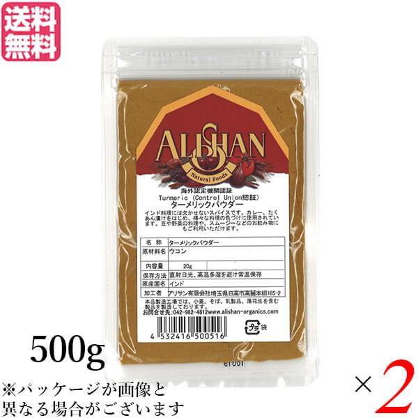 ターメリックパウダー ウコン 粉 未使用 アリサン 調味料 着色料 カレー Union認証 500g 正規逆輸入品 Control たくあん 送料無料 2袋セット