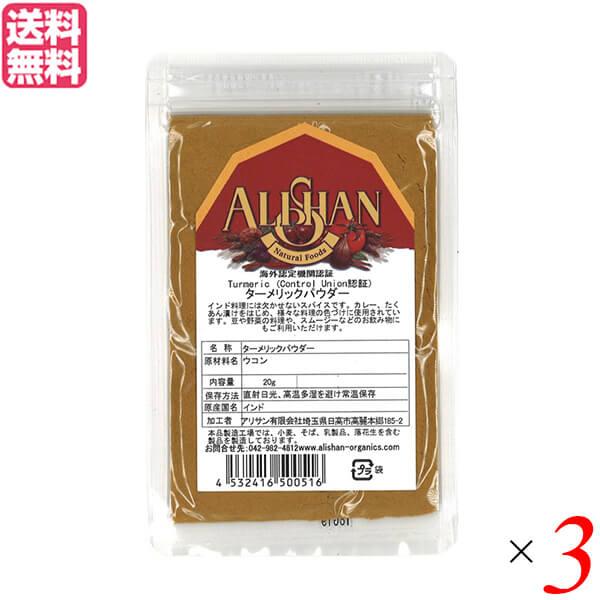 ターメリックパウダー ウコン 粉 セール商品 アリサン 上質 調味料 着色料 カレー Control 20g たくあん 3袋セット Union認証 送料無料