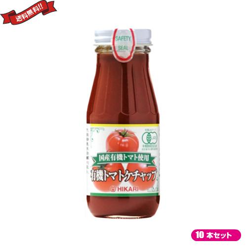 ※アウトレット品 送料無料 オーガニック トマト ケチャップ 国産 有機 無添加 光食品 200g 買収 ヒカリ 国産有機トマト使用 有機トマトケチャップ 10本セット
