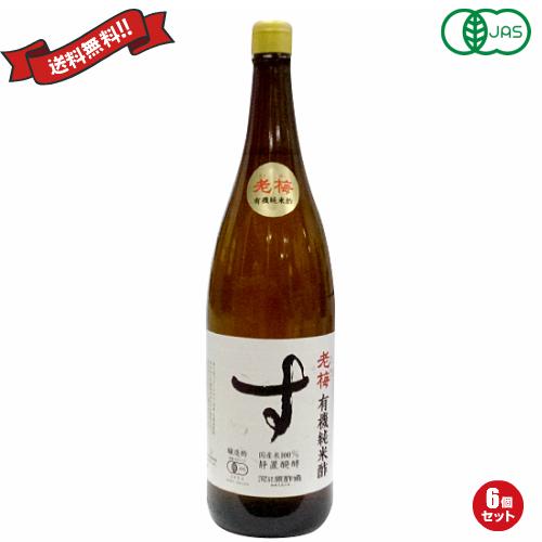 【ポイント5倍】最大27倍!純米酢 有機 国産 老梅 有機純米酢 1.8L 6個セット