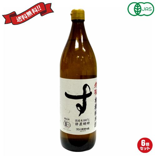 送料無料 人気海外一番 有機JAS 純米酢 有機 国産 有機純米酢 老梅 6個セット オーガニック 激安通販販売 900ml