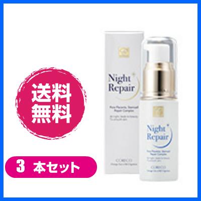 お得な3個セット エクセレント ナイトリペア 30ml 夜間睡眠中専用美容液