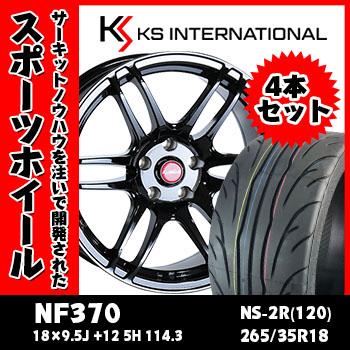 【ナンカン NS-2R(120) 265/35R18インチ】【KS NF370 BLACK 18x9.5 +12 5H 114.3】タイヤ&ホイール18インチ4本セット