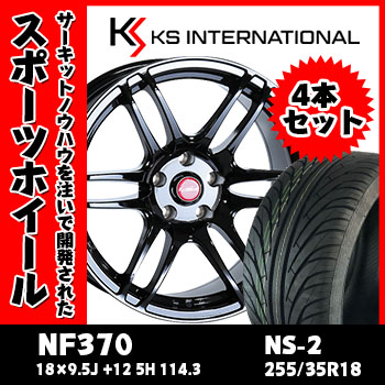 【ナンカン NS-2 255/35R18インチ】【KS NF370 BLACK 18x9.5 +12 5H 114.3】タイヤ&ホイール18インチ4本セット