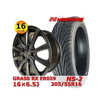 【ナンカン NS-2 205/55R16インチ】【GRASS RX ER059 16×6.5J +53 5H 114.3】TOYOTA・アイシス・ブレビス タイヤ&ホイール 16インチ 4本セット