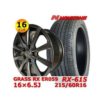 【ナンカン RX-615 215/60R16インチ】【GRASS RX ER059 16×6.5J +53 5H 114.3】カムリ・エスティマ・オデッセイ・CX-3・MPV タイヤ&ホイール 16インチ 4本セット