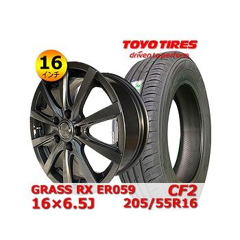 【トーヨー PROXES CF2 205/55R16インチ】【GRASS RX ER059 16×6.5J +53 5H 114.3】TOYOTA・アイシス・ブレビス タイヤ&ホイール 16インチ 4本セット