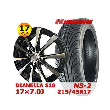 【ナンカン NS-2 215/45R17インチ】【DIANELLA S10 17×7.0J +48 5H 100】トヨタ/86・プリウス・ウィッシュ タイヤ&ホイール 17インチ 4本セット