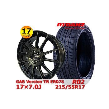 【レイダン R02 215/55R17インチ】【GAB Version TR ER075 17×7.0J +54 5H 114.3】カムリ・ティーダ・オデッセイ・MPV タイヤ&ホイール 17インチ 4本セット