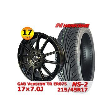 【ナンカン NS-2 215/45R17インチ】【GAB Version TR ER075 17×7.0J +54 5H 114.3】ノア・ヴォクシー・アコード・インテグラ・セレナ・アテンザ タイヤ&ホイール 17インチ 4本セット