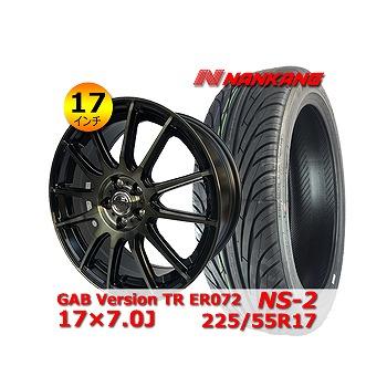 【ナンカン NS-2 225/55R17インチ】【GAB Version TR ER072 17×7.0J +48 5H 100】スバル/フォレスターレガシイ タイヤ&ホイール 17インチ 4本セット