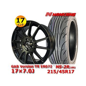 【ナンカン NS-2R(180) 215/45R17インチ】【GAB Version TR ER072 17×7.0J +48 5H 100】トヨタ/86・プリウス・ウィッシュ タイヤ&ホイール 17インチ 4本セット