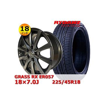 【レイダン R02 225/45R18インチ】【GRASS RX ER057 18×7.0J +48 5H 114.3】マークX・アコード・RX-8 タイヤ&ホイール 18インチ 4本セット