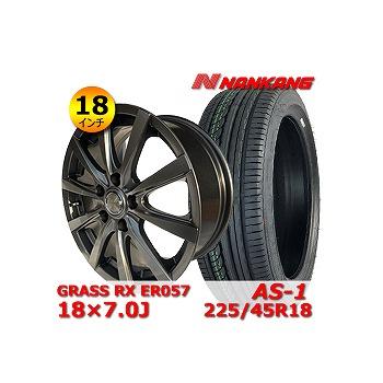 【ナンカン AS-1 225/45R18インチ】【GRASS RX ER057 18×7.0J +48 5H 114.3】マークX・アコード・RX-8 タイヤ&ホイール 18インチ 4本セット