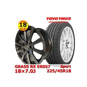 【トーヨー Sport 225/45R18インチ】【GRASS RX ER057 18×7.0J +48 5H 114.3】マークX・アコード・RX-8 タイヤ&ホイール 16インチ 4本セット