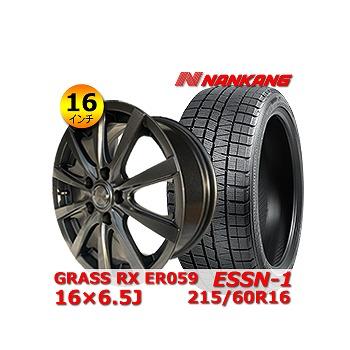 【ナンカン ESSN-1 215/60R16 インチ】【GRASS RX ER059 16×6.5J +53 5H 114.3】カムリ・エスティマ・オデッセイ・CX-3・MPV タイヤ&ホイール 16インチ 4本セット