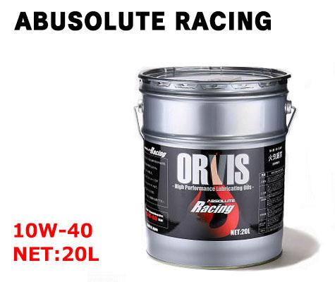 ABUSOLUTE RACING(10W-40)1缶20L エンジンオイル