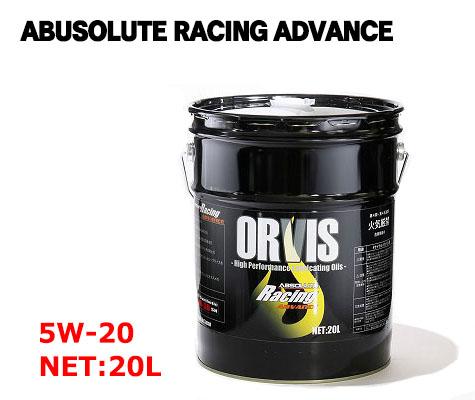 ABUSOLUTE RACING ADVANCE 5W-20 ギフト プレゼント ご褒美 エンジンオイル 1缶20L モデル着用&注目アイテム 新品