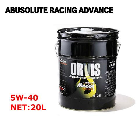 ABUSOLUTE RACING ADVANCE(5W-40)1缶20L エンジンオイル
