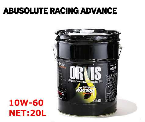 ABUSOLUTE RACING ADVANCE 10W-60 エンジンオイル 1缶20L お得クーポン発行中 新品 予約販売