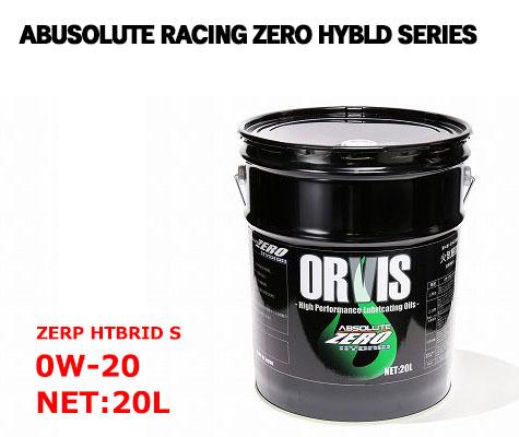 ZERO HYBRID S(0W-20)1缶20L エンジンオイル