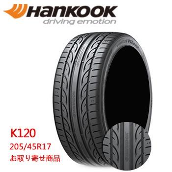 205/45R17 88W XL 取り寄せHANKOOK(ハンコックタイヤ) K120 夏タイヤ 205-45R17 205-45-17 17インチ