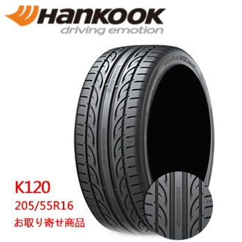 205/55R16 94W XL 取り寄せHANKOOK(ハンコックタイヤ) K120 夏タイヤ 205-55R16 205-55-16 16インチ