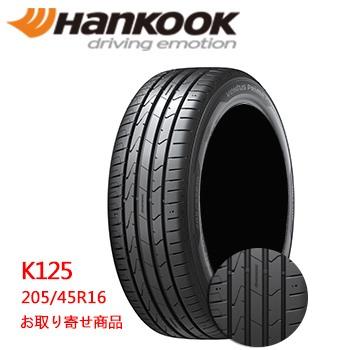 205/45R16 83V 取り寄せHANKOOK(ハンコックタイヤ) K125 夏タイヤ 205-45R16 205-45-16 16インチ