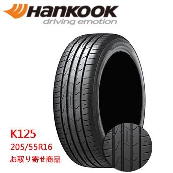 205/55R16 91W 取り寄せHANKOOK(ハンコックタイヤ) K125 夏タイヤ 205-55R16 205-55-16 16インチ