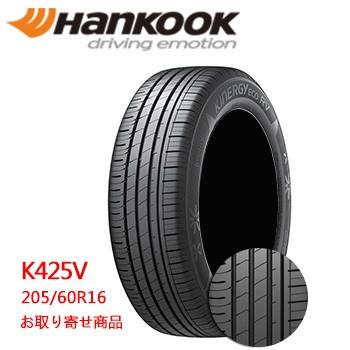 205/60R16 92H 取り寄せHANKOOK(ハンコックタイヤ) K425V 夏タイヤ 205-60R16 205-60-16 16インチ