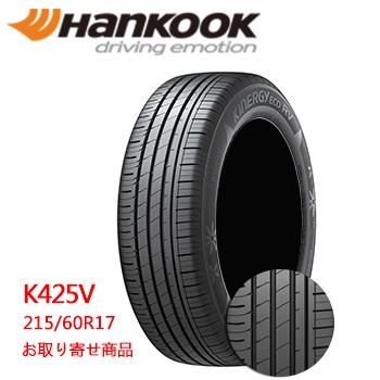 215/60R17 100H XL 取り寄せHANKOOK(ハンコックタイヤ) K425V 夏タイヤ 215-60R17 215-60-17 17インチ