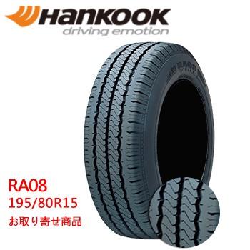 195/80R15 107/105L 取り寄せHANKOOK(ハンコックタイヤ) RA08夏タイヤ 195-80R15 195-80-15 15インチ