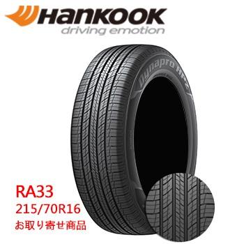 215/70R16 100H 取り寄せHANKOOK(ハンコックタイヤ) RA33 夏タイヤ 215-70R16 215-70-16 16インチ