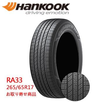 265/65R17 112H 取り寄せHANKOOK(ハンコックタイヤ) RA33 夏タイヤ 265-65R17 265-65-17 17インチ