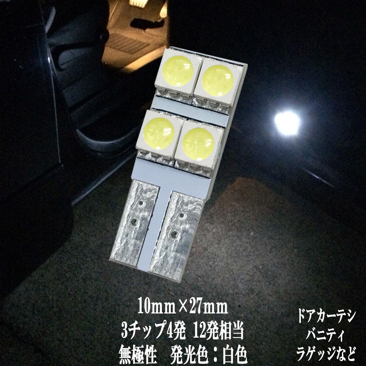 あす楽可 カスタム ルームランプ ご予約品 車内が明るく アウトドアにも便利 まばゆい光 10%OFF 定番の 白 ホワイト 純白光 車検対応 T10 LED 10mm×27mm 3チップSMD led電球 ナンバー灯 バニティ ドア カーテシ 12v 4連 あす楽可--ss t10 車内灯 led 6000Kクラスの 1年保証 綺麗な光