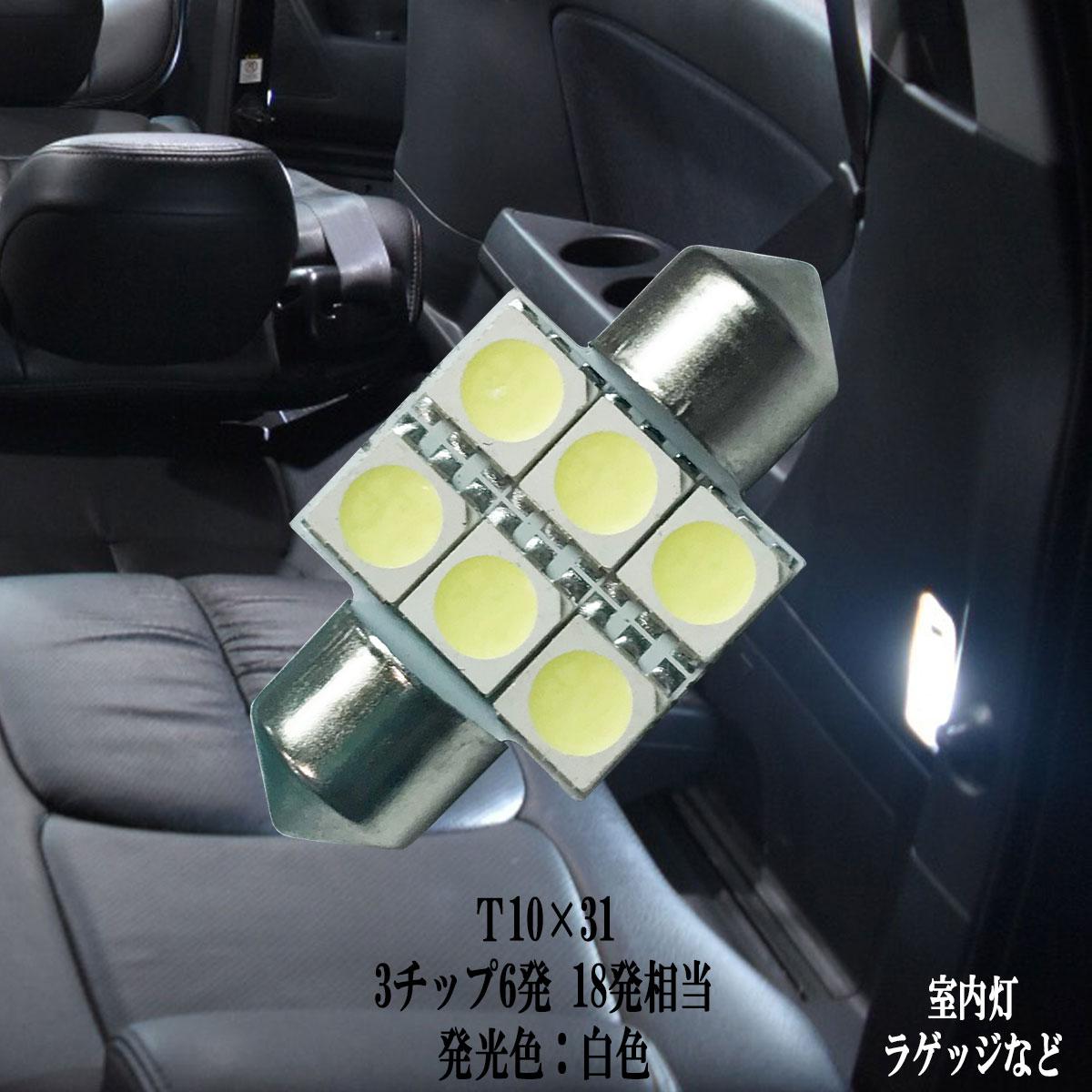 あす楽可 カスタム ルームランプ 海外 車内が明るく アウトドアにも便利 まばゆい光 定番の 白 時間指定不可 ホワイト 純白光 車検対応 T10×31 6000Kクラスの 車内灯 綺麗な光 6連 led あす楽可--ss LED 1年保証 ラゲッジ 12v 3チップSMD led電球