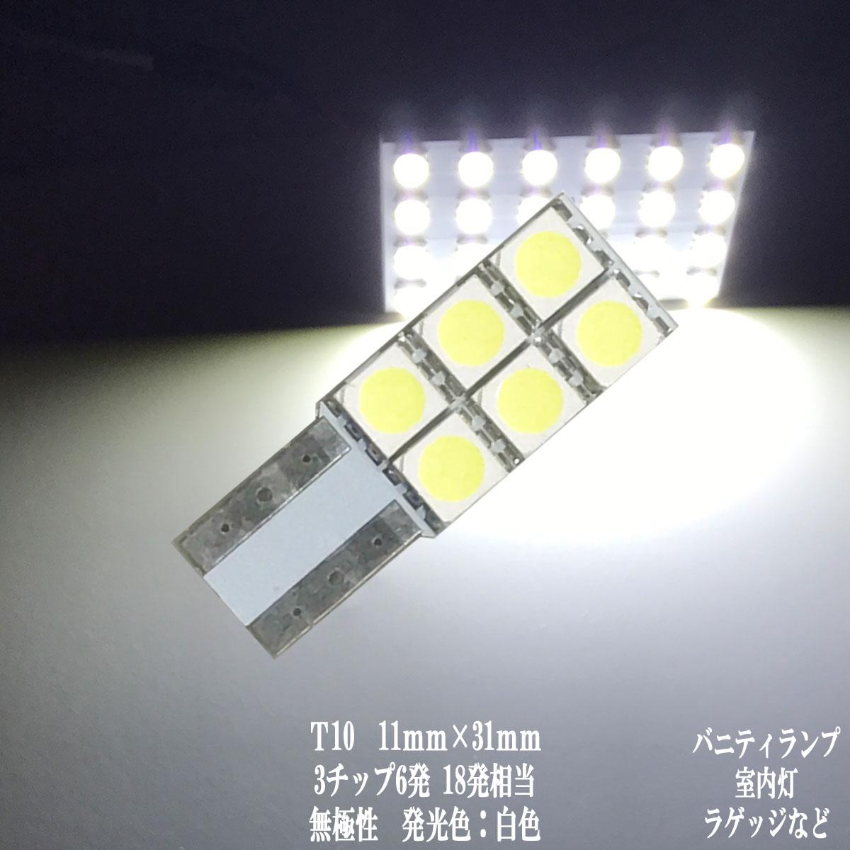 あす楽可 カスタム ルームランプ 車内が明るく アウトドアにも便利 まばゆい光 定番の 白 ホワイト 純白光 車検対応 T10 LED 11mm×31mm 6000Kクラスの 1年保証 あす楽可--ss 12v 在庫一掃売り切りセール 6連 led 待望 綺麗な光 トランク 車内灯 ラゲッジ led電球 3チップSMD バニティ t10